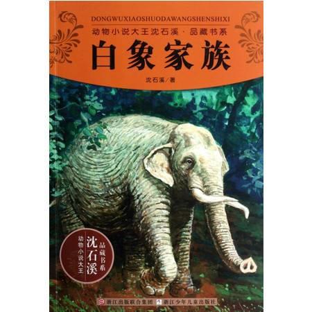 白象家族/动物小说大王沈石溪品藏书系
