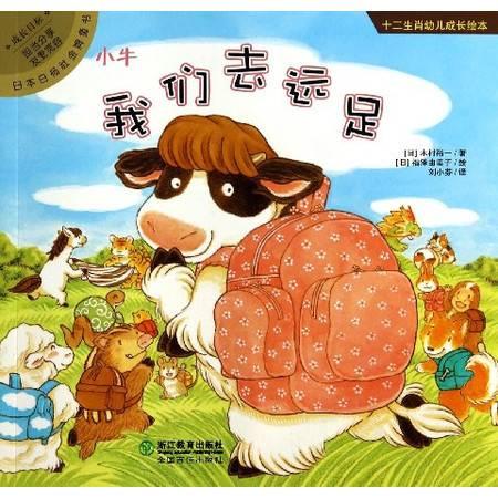 我们去远足(小牛)/十二生肖幼儿成长绘本