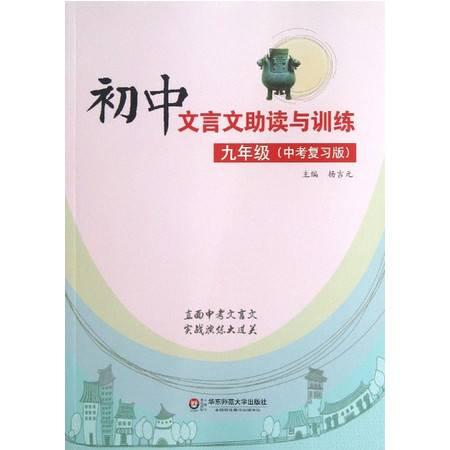 初中文言文助读与训练(9年级中考复习版)