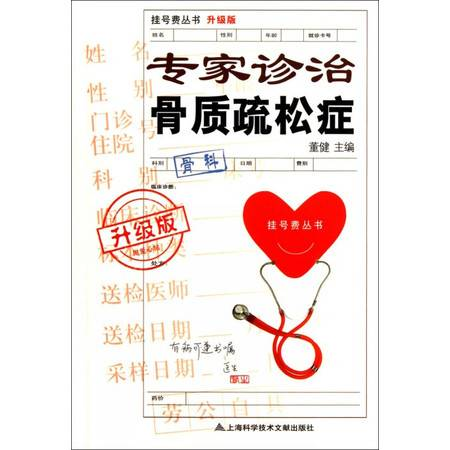 专家诊治骨质疏松症(升级版)/挂号费丛书