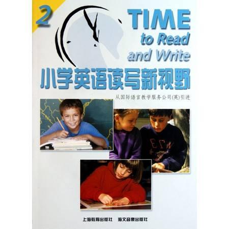 小学英语读写新视野(2)