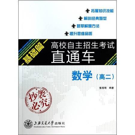 数学(高2基础篇)/高校自主招生考试直通车