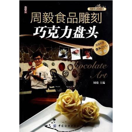周毅食品雕刻(附光盘巧克力盘头)/周毅食品雕刻系列