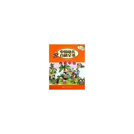 我爱中国(3-6岁亲子共读)/中国幼儿百科全书