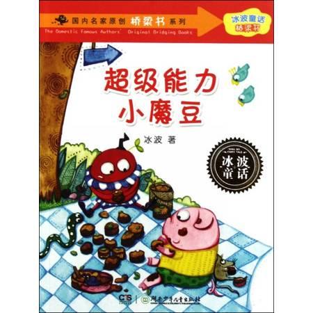 超级能力小魔豆/国内名家原创桥梁书系列/冰波童话桥梁书