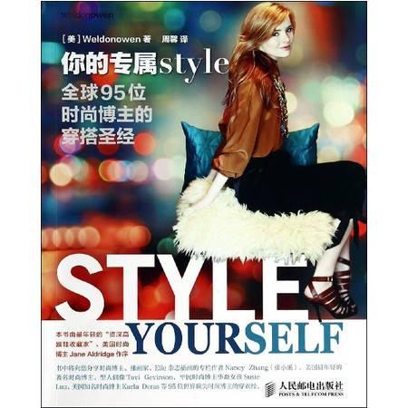 你的专属style(全球95位时尚博主的穿搭圣经)