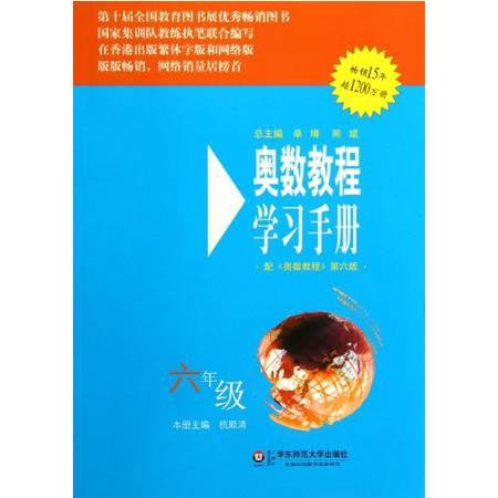奥数教程学习手册(6年级配奥数教程第6版)