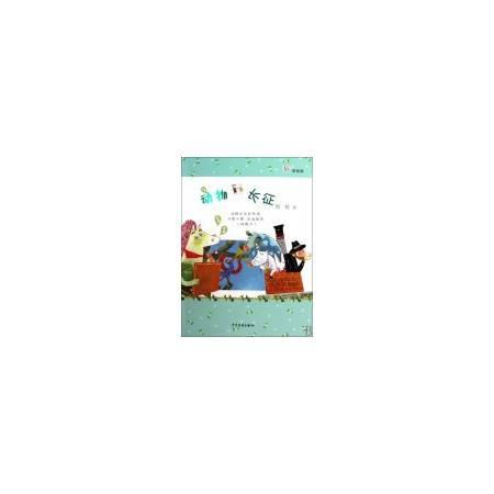 动物长征(美绘版)/桃桃丛书