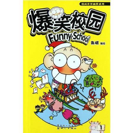 爆笑校园(1)/漫画世界幽默系列