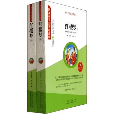 红楼梦(上下)/青少年成长必读丛书