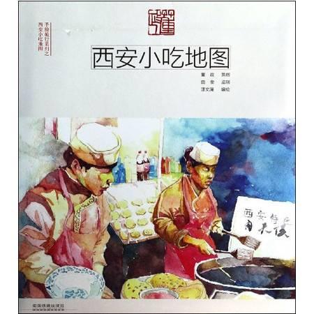 西安小吃地图/手绘旅行系列