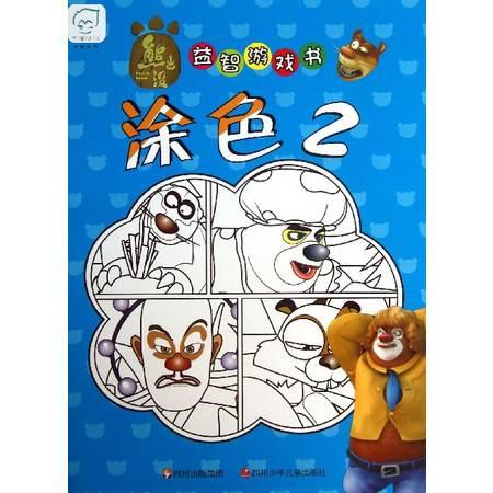 涂色(2)/熊出没益智游戏书