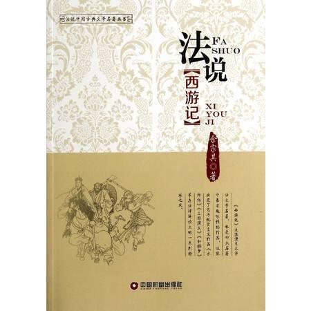 法说西游记/法说中国古典文学名著丛书