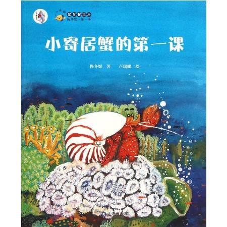 小寄居蟹的第 一课/保冬妮绘本海洋馆