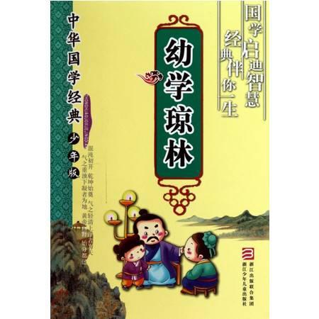 幼学琼林(少年版)/中华国学经典