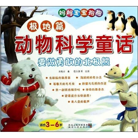 要做勇敢的北极熊(适合3-6岁极地篇)/妈妈宝宝抱抱动物科