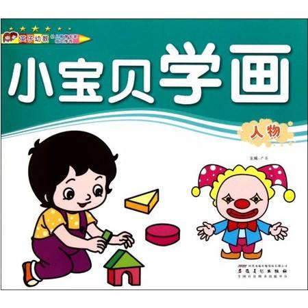 人物/小宝贝学画