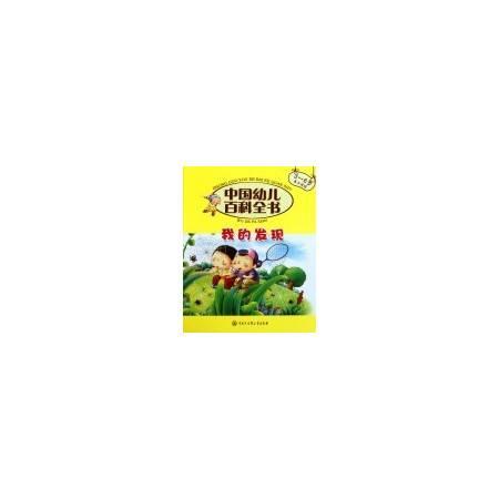 我的发现(3-6岁亲子共读)/中国幼儿百科全书