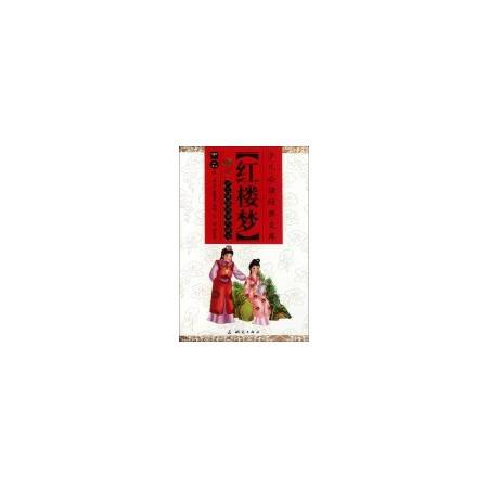 红楼梦(少儿自读精华彩绘本)/少儿必读经典文库