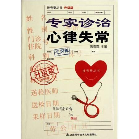 专家诊治心律失常(升级版)/挂号费丛书