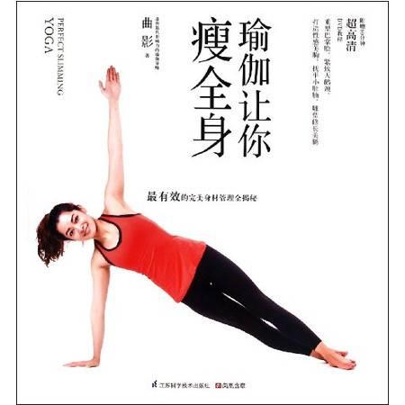 瑜伽让你瘦全身(附光盘)
