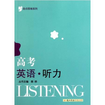 高考英语(听力)/金点思维系列