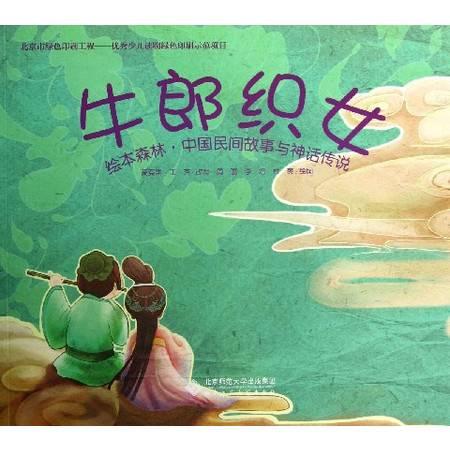 牛郎织女/绘本森林中国民间故事与神话传说