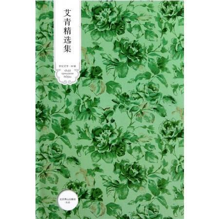 艾青精选集(精)/世纪文学60家