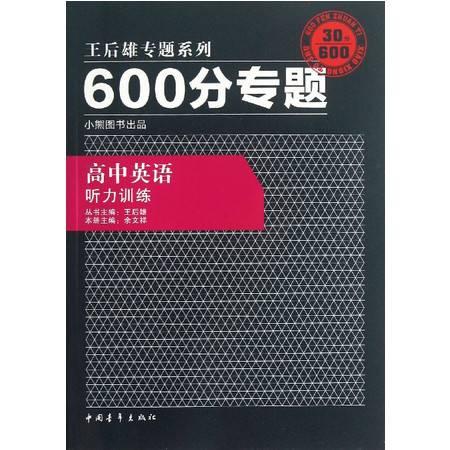 高中英语(听力训练)/600分专题王后雄专题系列