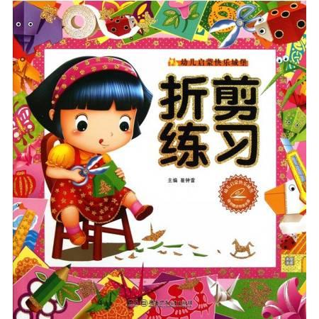 折剪练习(附光盘)/幼儿启蒙快乐城堡