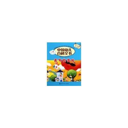 天气的变化(3-6岁亲子共读)/中国幼儿百科全书