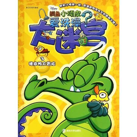 大迷宫3 橡皮鸭大冒险/鳄鱼小顽皮爱洗澡