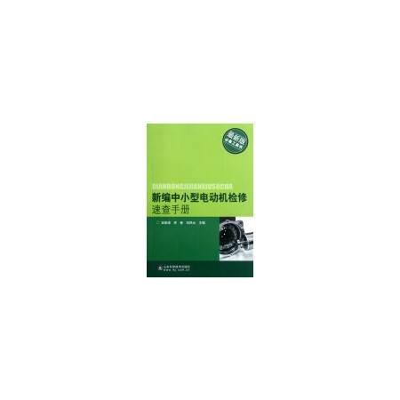 新编中小型电动机检修速查手册(最新版必备工具书)