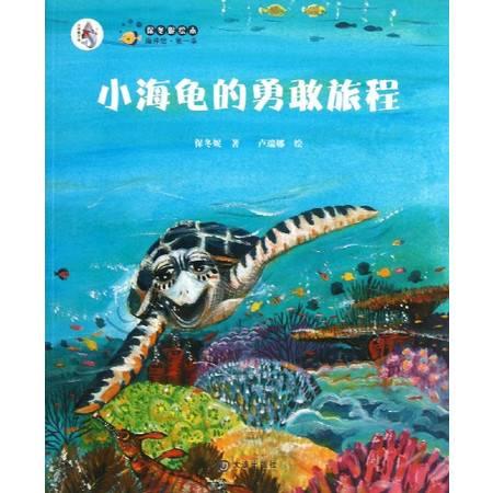 小海龟的勇敢旅程/保冬妮绘本海洋馆