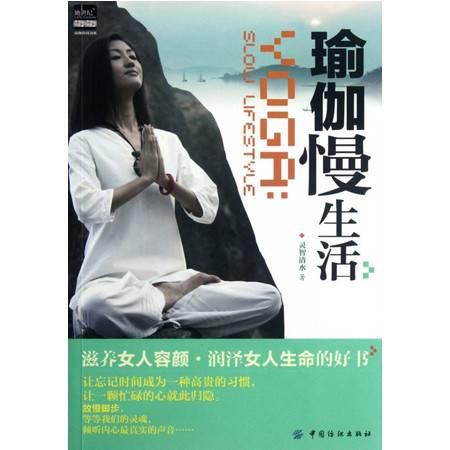 瑜伽慢生活/她世纪瑜伽简阅书系