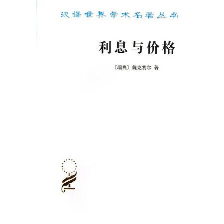 利息与价格/汉译世界学术名著丛书
