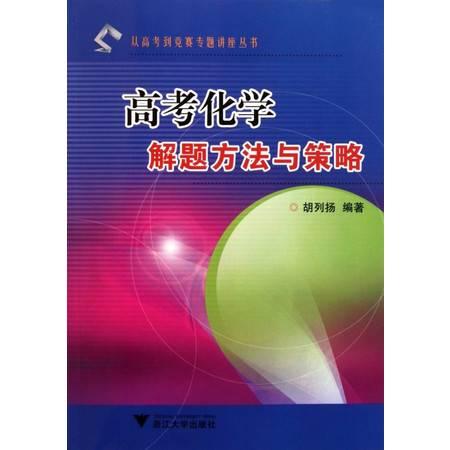 高考化学解题方法与策略/从高考到竞赛专题讲座丛书
