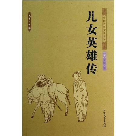 儿女英雄传(足本典藏)/中国古典文学名著