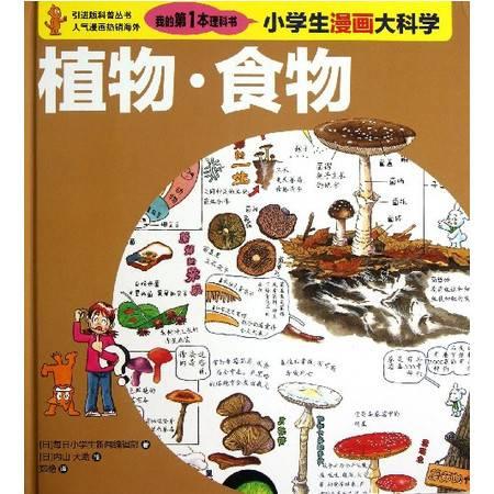 植物食物(小学生漫画大科学)(精)/引进版科普丛书