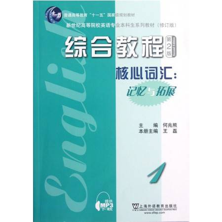 综合教程(核心词汇记忆与拓展第2版1修订版新世纪高等院校英