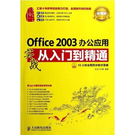 Office2003办公应用实战从入门到精通(附光盘超值版)