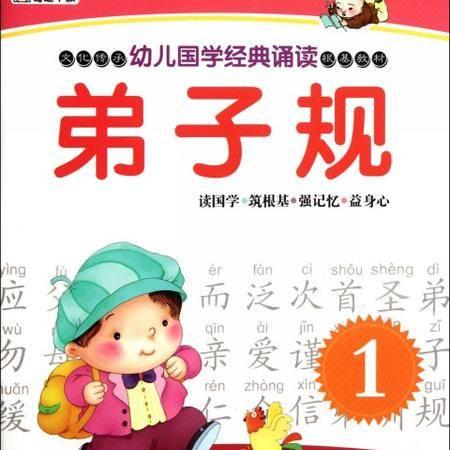 弟子规(1)/幼儿国学经典诵读