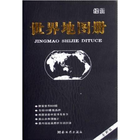 经贸世界地图册(全新版)