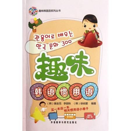 趣味韩语惯用语(附光盘)/趣味韩国语系列丛书