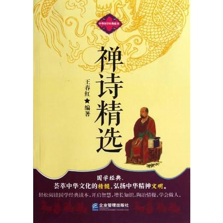 禅诗精选/中华国学经典藏书