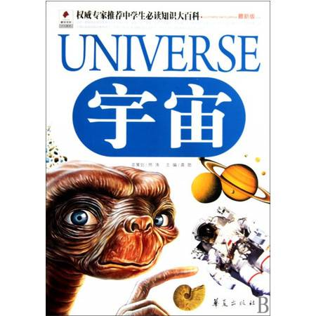 宇宙(最新版)/权威专家推荐中学生必读知识大百科