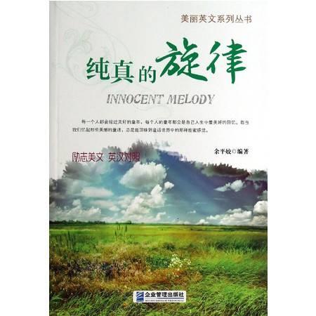 纯真的旋律(英汉对照)/美丽英文系列丛书