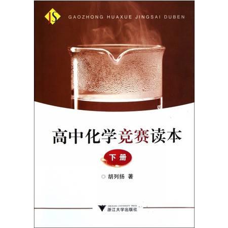 高中化学竞赛读本(下)