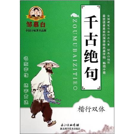 千古绝句(楷行双体)/邹慕白字帖精品系列
