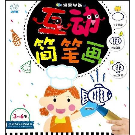 互动简笔画(3-6岁宝宝学画)